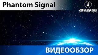Обзор новой инди игры Phantom Signal (ARjunaGames review)