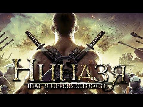 Ниндзя: Шаг в неизвестность HD (2014) / The Ninja: Immovable heart HD (боевик, драма)