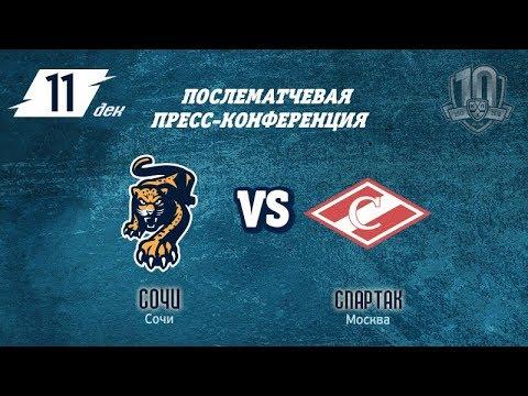 Сочи - Спартак: пресс-конференция