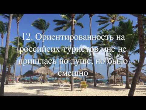 Доминикана. 21 факт о чудесной стране