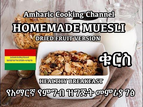 Amharic - Homemade Muesli Recipe - Breakfast Cereal የአማርኛ የምግብ ዝግጅት መምሪያ ገፅ