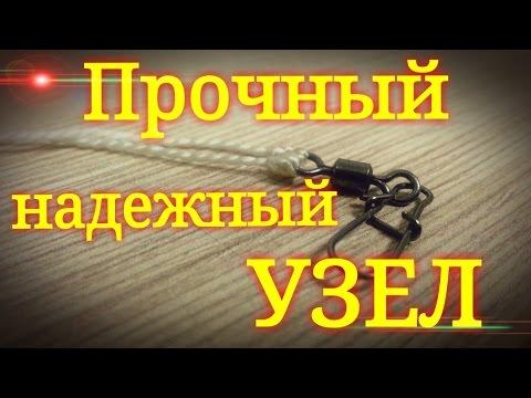 Как привязать вертлюжок.Прочный и надёжный узел.Рыбалка