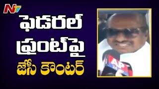 కేసీఆర్ పది మందితో కలిసి వచ్చినా బాబుని ఏం చేయలేడు | JC Diwakar Responds Over KTR Meet With YS Jagan