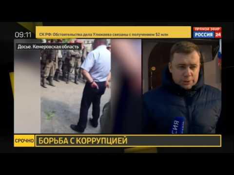 Кузбасские чиновники, обвиняемые в вымогательстве, доставлены в Новосибирск