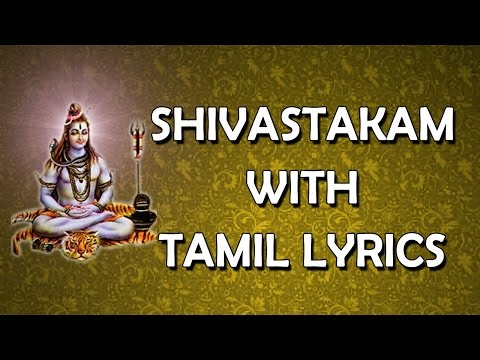 Shivashtakam With Tamil Lyrics - Lord Shiva