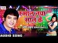 Happy New Year 2018 - रुमाल नया साल के - Praveen Samrat - Welcome 2018 - Latest Bhojpuri Song 2018