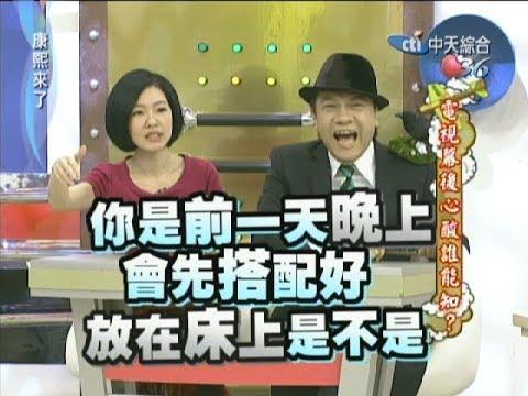 2011.03.04康熙來了完整版 電視幕後心酸誰能知?