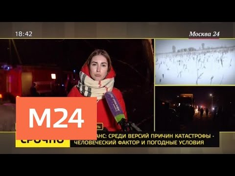 Последняя информация с места крушения Ан-148 - Москва 24
