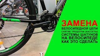 Замена цепи на велосипеде
