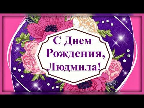 Поздравления с днем рождения для людмилы смешные 11