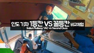 인도 기차 1등칸 vs 중간칸 vs 꼴등칸 타보기 - 세계여행【35】