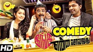 Inga Enna Solluthu Tamil Movie Comedy Scenes | VTV Ganesh | Pandiarajan | Mayilsamy | Aarthi
