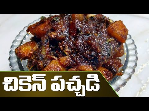 Chicken Pickle | chicken pachadi in telugu | How to make Chicken Pickle Recipe | #Kavyakitchen