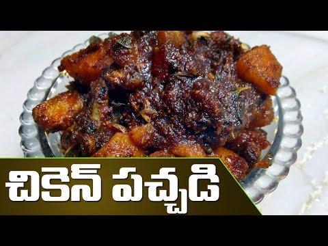 Chicken Pickle | chicken pachadi in telugu | How to make Chicken Pickle Recipe | #Kavyakitchen