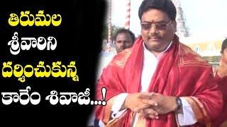 SC, ST Commission Chairman Karem Sivaji Visits Tirumala Tirupati Devastanam | Top Telugu Media