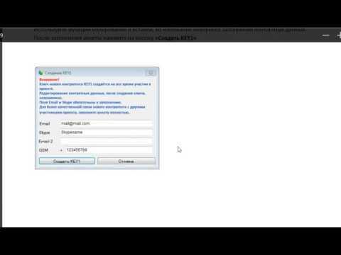 ProkMlm, как запустить программу и сгенерировать первый ключ?