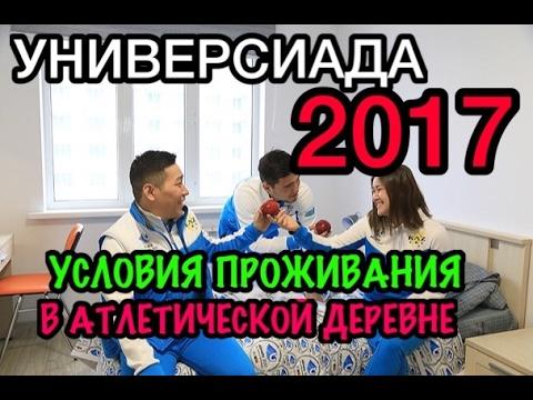 УНИВЕРСИАДА В АЛМАТЫ 2017 Как устроен быт в  АТЛЕТИЧЕСКАЯ ДЕРЕВНЯ Алматы