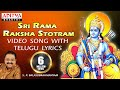 Sri Rama Raksha Stotram   Popular Lord Sri Rama Songs By S.P.Balu | Video Song With Telugu Lyrics