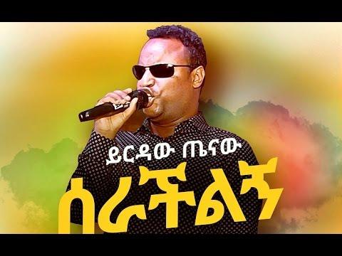 Yirdaw Tenaw - Serachilign |- New Ethiopian Music 2017 (Official Audio)