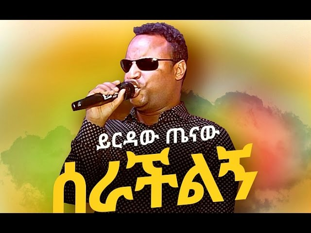 Yirdaw Tenaw - Serachilign- New Ethiopian Music 2017 (Official Audio)