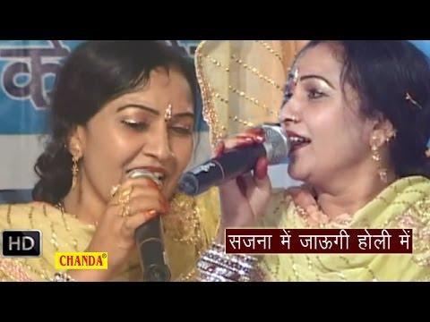 Haryanvi Ragni - Sajna Main Jangi Holi Me |  Garam Rajai |  Rajbala Bahadurgarh, Nardev Beniwal video