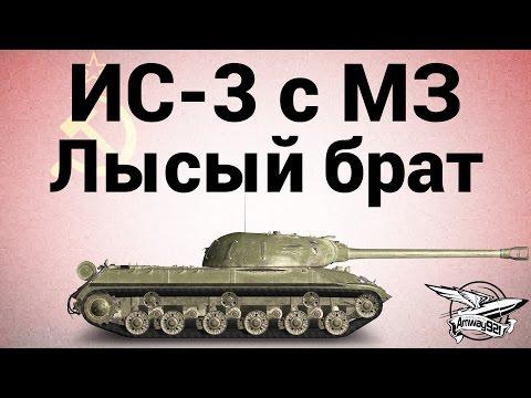 ИС-3 с МЗ - Лысый брат - Гайд