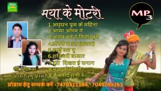 Download Lagu CG songs || chhattisgarhi MP3 || Maya ke motari || lakshman Hirwani Gratis STAFABAND