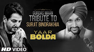 Gurdas Maan tribute to Surjit Bindrakhia | Yaar Bolda | Releasing on 10 February 2019