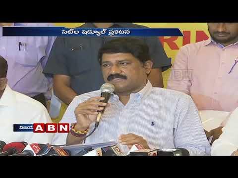 AP Minister Ganta Srinivasa Rao Releases AP SET Schedule 2018 | ABN Telugu