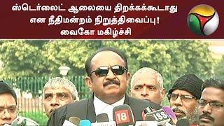 ஸ்டெர்லைட் ஆலையை திறக்கக்கூடாது என நீதிமன்றம் நிறுத்திவைப்பு! வைகோ மகிழ்ச்சி | http://festyy.com/wXTvtSSterlite http://festyy.com/wXTvtSVaiko