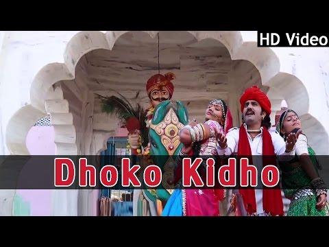Rajasthani Bhajan dhoko Kidho   Devnarayan Ji Bhajan   Desi Song   Marwadi New Video Songs 2015 video