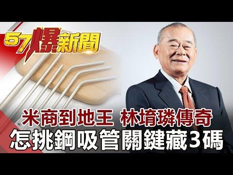 台灣-57爆新聞-20180611-米商到地王 林堉璘傳奇 怎挑鋼吸管關鍵藏3碼