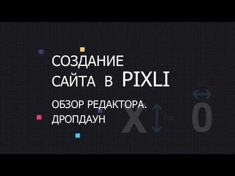 Обзор редактора PIXLI. Часть 7. Дропдаун