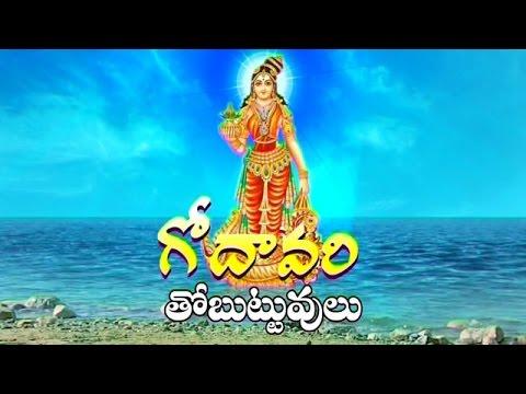 Godavari Pushkaralu Special   Godavari Thobuttuvulu   Bhakthi TV