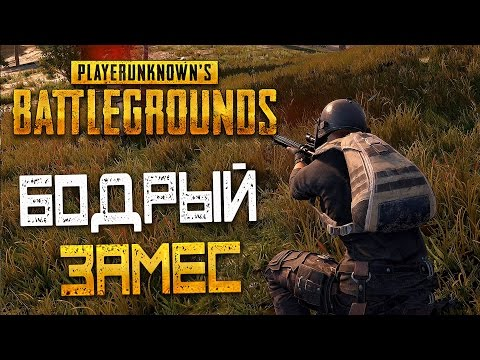 PLAYERUNKNOWN'S BATTLEGROUNDS — ВЫСАДКА НА ВОЕННУЮ БАЗУ! БОДРЫЙ ЗАМЕС!