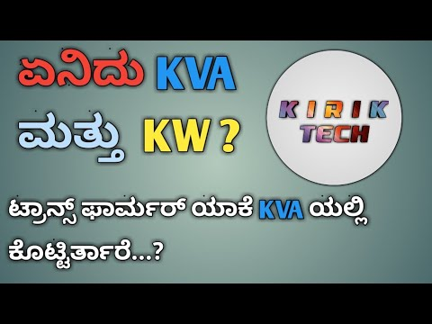 Basic Electronics #28:why Transformer Rated In KVA Not KW In Kannada #KVA Vs KW