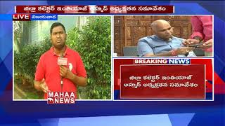 District Collector Imthiyaz Ahmed Grand Arrangements For Jagan Swearing-In Ceremony | MAHAA NEWS