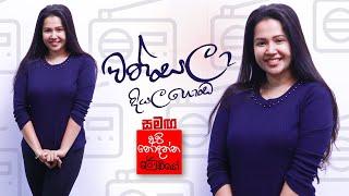 Wathsala Diyalagoda  FM Derana Api Nodanna Radio