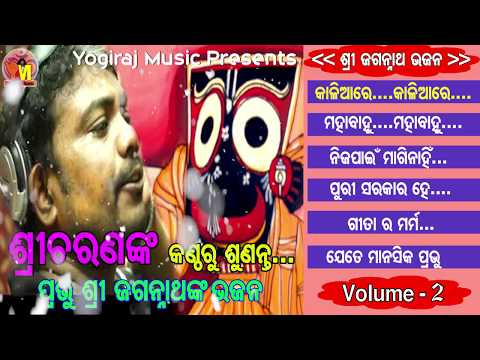 Sricharan Hits/Vol-2/Rathyatra Special Audio Juke Box