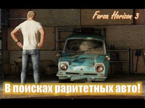 В поисках раритетных автомобилей часть 1   Forza Horizon 3