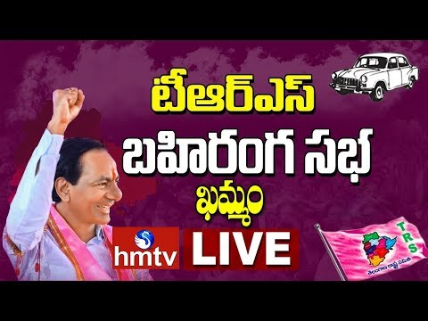 KCR LIVE | KCR Public Meeting Live from Khammam | TRS Bahiranga Sabha Live | hmtv