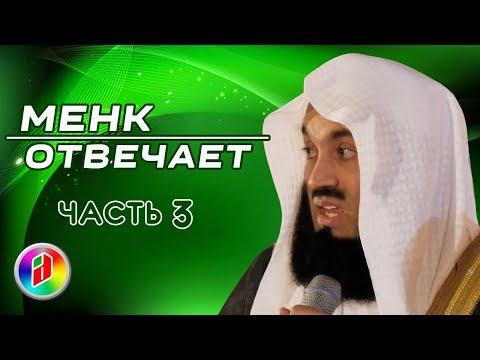 ВОПРОСЫ И ОТВЕТЫ | Муфтий Менк | Знакомства, Зина, Никах, женитьба и замужество в Исламе (часть 3)