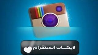 زيادة لايكات الانستقرام بشكل سريع وبدون تعب - 1000Likes instagram