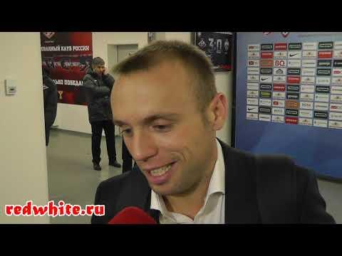 Денис Глушаков после матча Спартак - цска 3:0