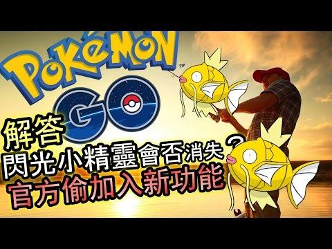 【ポケモンGO攻略動画】閃光精靈會消失嗎 & 新小功能快推出?《Pokemon GO 香港中文攻略》神奇寶貝(精靈寶可夢)  – 長さ: 3:09。