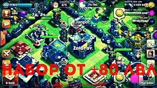 Клан Zolotoy . Набор от +80 лвл | Clash of Clans