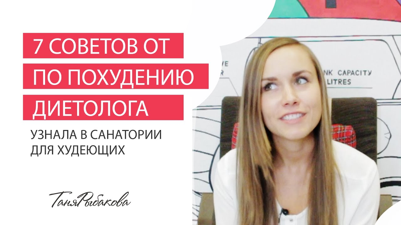 сайт диетолога заболотного