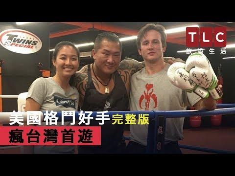 台遊-瘋台灣首遊