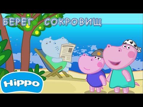 Семья Гиппо - Берег сокровищ (серия 2) ⭐ Самые новые мультфильмы 2018!