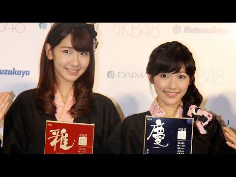 AKB48渡辺麻友「おせちの常識を覆す!」 「AKB48コラボおせち」発表会(3)